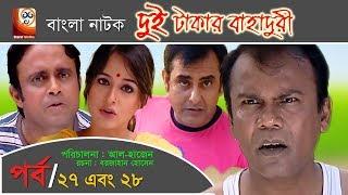 Dui Takar Bahaduri | Part 27 & 28 | Bangla Natok | Aa Kha Mo Hasan,Mosharaf Karim