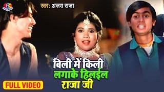 बिली में किलि लगाके हिलईल राजा जी Billi Me Kili Lagake Hilaila Raja Ji # Ajay Raja New Song 2017
