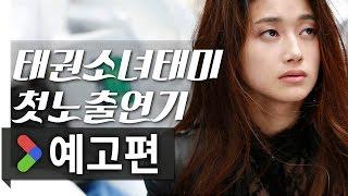여자전쟁 봉천동혈투_메인 예고편_PLAYY
