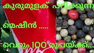 കുരുമുളക് പറിക്കുന്ന യന്ത്രം  black pepper plucking machine by  sreenivas pai#how to