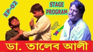 ডাক্তর তালেব আলী ২।। Live Stage Program Dr  Taleb Ali Ep 02 || New Bangla Funny Video 2017  Vai Show