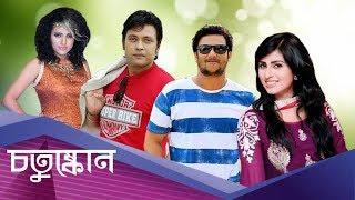 Chotuskon (চতুষ্কোন) | Bangla Telefilm | ft. Shokh | Anisur Rahman Milon | Nayeem | Emi |
