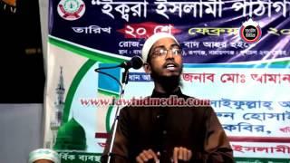 হুজুরের ওয়াজের চাইতে ডাক্তারের ওয়াজে কাজ বেশী হয়  by Mufti Muhammad Ali