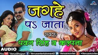 Pawan Singh और Kalpana का सुपरहिट Song | Jaghe Pe Jaata | Ziddi Aashiq | Latest Bhojpuri Song