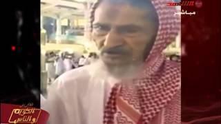 سعودي عمره 126 سنه يسكن الحرم المكي