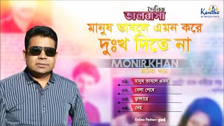 Monir Khan - Manush Vable Emon Kore | মানুষ ভাবলে এমন করে | Bangla Hit Songs | Kontha