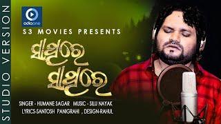 Sathire Sathire | Humane Sagar Odia New Romantic Song 2020 | Official Studio Version