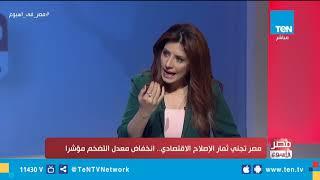 مصر في أسبوع| ومناقشة حول شراكة استراتيجية وقرارات مصيرية.. وتعاون مصر وأوروبا