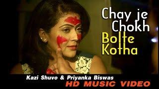 Chay Je Chokh Bolte Kotha By Kazi Shuvo & Priyanka Biswas | HD Music VIdeo | Amit Kar