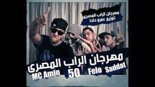 مهرجان الراب المصرى - سادات وفيلو وام سى امين