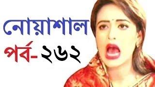Noashal part 262 - New Bangla Natok 2015 - নোয়াশাল 262