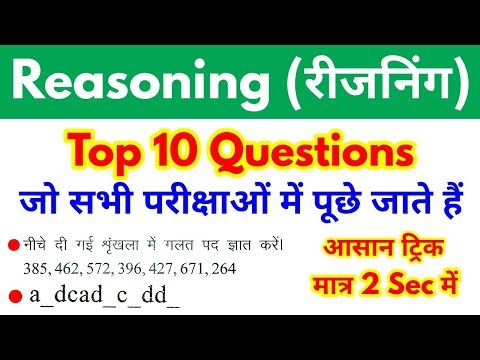 Top 10 Reasoning Questions For SSC BANK RAILWAY SSC GD RPF UP POLICE VDO & all exams