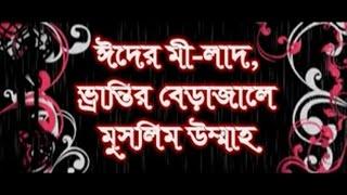 Waz By Mawlana Hasan Jamil on 25-11-16 [ঈদের মী-লাদ, ভ্রান্তির বেড়াজালে মুসলিম উম্মাহ]