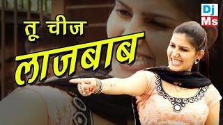New Latest Haryanvi Dj Song ||Sapna Chaudhary -Tu Cheej Lajwaab | Raju Punjabi || Dj Ms Banaras