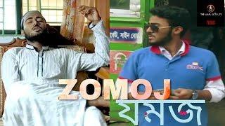 Zomoj Bangla Funny Video 2017||যমজ বাংলা ভিডিও ২০১৭||Directed by FAHAD ONI