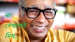 Mosharraf korim funny video bangla comedy natok  Best Cricket Moonster BCM