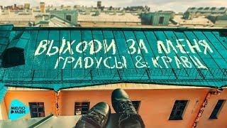 Градусы & Кравтц  - Выходи за меня (Official Audio 2017)