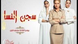 مسلسل سجن النسا - الحلقة الثانية -  نيللى كريم، درة، روبي | Segn El Nasa Series - Ep 02