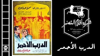 EL Darb El Ahmar Movie | فيلم الدرب الأحمر