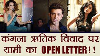 Kangana Ranaut and Hrithik Roshan Fight: Yami Gautam writes OPEN LETTER | FilmiBeat