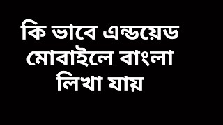 How to write bangla in android phone #Android apps 03