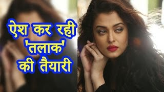 Aishwarya Rai wants  Divorce from Abhishek Bachan | Bollywood Gossip |