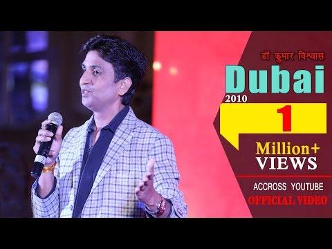 Dr Kumar Vishvas Dubai 2010