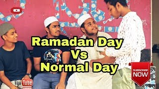 Ramadan Day vs Normal Day   রমজান স্পেসাল। BANGLA FUNNY VIDEO