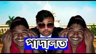 Padalot  পাদালত  Adaalot Bangla Funny Video 2018  Bangla New Comedy  Nayan Mojumder  Roshik Hub  