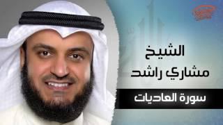 سورة العاديات بصوت القارئ الشيخ مشارى بن راشد العفاسى
