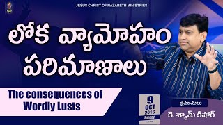 The Consequences Of Worldly Lusts #16091 A Sermon By K Shyam Kishore (09th October 2016)