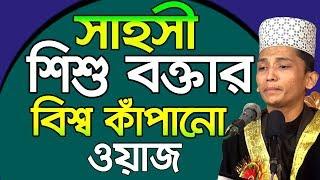 সাহসী  শিশু বক্তার বিশ্ব কাঁপানো ওয়াজ Sayed Iqbal Habibi Bangla Waz Islamic Waz Bogra