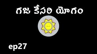 Learn Astrology in Telugu   Gaja Kesari Yogam   Ep27