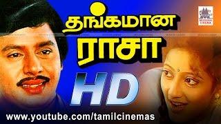 Thangamana Rasa Tamil Full Movie தங்கமான ராசாஇசைஞானி இசையில்  ராமராஜன் கனகா நடித்த காதல்படம்