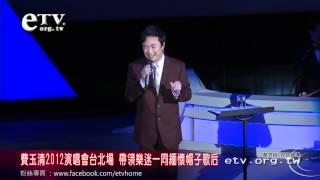 費玉清2012演唱會台北場 帶領樂迷一同緬懷帽子歌后