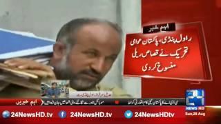 24 Breaking: Rawalpindi, Pakistan Pat canceled the rally