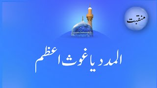 Al Madad Ya Ghaus e Azam - Manqabat - Junaid Shaikh Attari