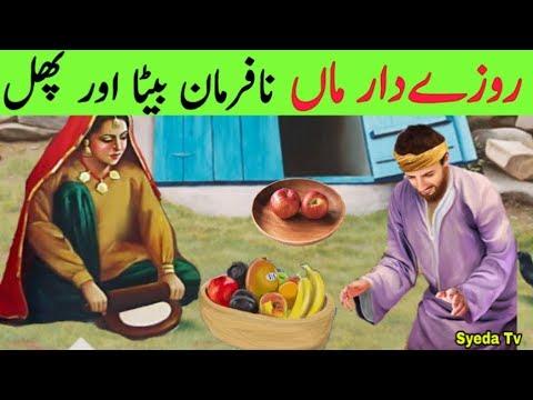Xxx Mp4 Rozedar Boorhi Aurat Uska Nafarman Beta Aur Taze Phal Mom And Son Fresh Fruits Maa Ka Dil 3gp Sex
