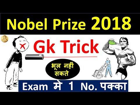 Xxx Mp4 Nobel Prize 2018 Gk Trick Nobel Prize Winners 2018 3gp Sex