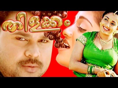 Xxx Mp4 Thilakkam Malayalam Super Hit Full Movie Dileep Kavyamadhavan 3gp Sex