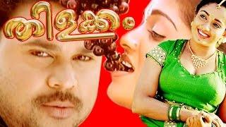 Thilakkam | Malayalam Super Hit Full Movie | Dileep & Kavyamadhavan