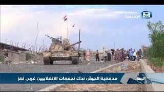 مدفعية الجيش تدك تجمعات الانقلابيين غربي تعز
