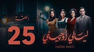 مسلسل ليالي أوجيني - الحلقة 25 الخامسة والعشرون كاملة |Layali Eugenie - Episode 25