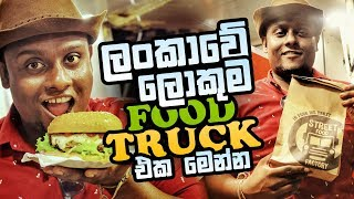 The Biggest Food Truck in Sri Lanka | Street Food Factory | Colombo Wate with Banda - Ep 04