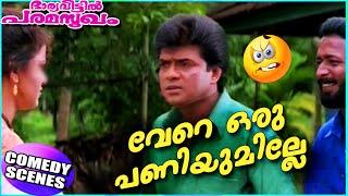 വേറെ ഒരു പണിയില്ലേ | Harisree Ashokan, Vijayaraghavan Comedy Scenes | Malayalam Comedy Scenes [HD]