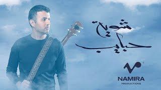Hamza Namira - Shuwayyet Habayeb | حمزة نمرة - شوية حبايب
