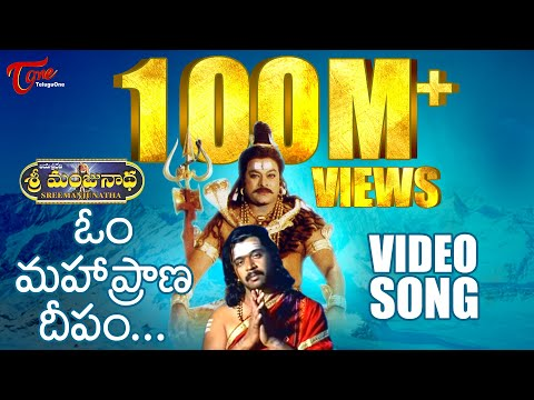 Sri Manjunatha - Telugu Songs - Om Mahapraana Deepam Breathless Song