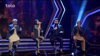 آهنگ گروهی داوران - مرحله ۴ بهترین / Judges Group Song - Top 4