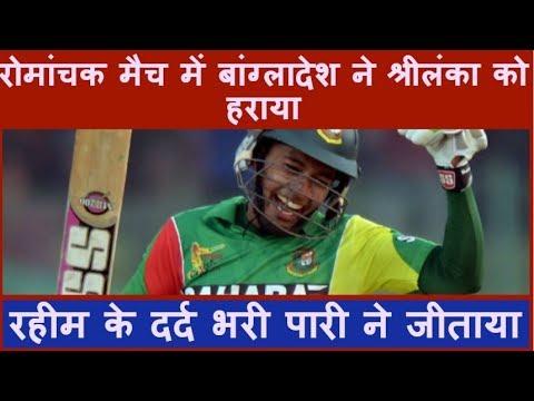 Xxx Mp4 SRI Vs BAN 3rd T 20 Bangladesh Beat Srilanka By 5 Wicket 3gp Sex