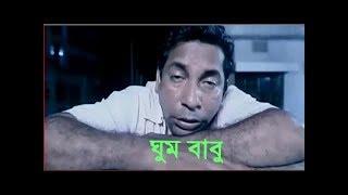 Ghum babu - Mosharraf Karim Bangla Natok Funny Scenes